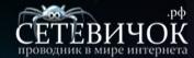 Сайт Сетевичок - помощь в сети Интернет