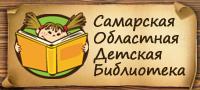 Сайт Самарской областной детской библиотеки