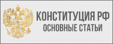 Сайт Конституции РФ